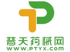 落户莆田的普天药械网 2017年总交易额突破50亿元