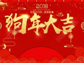 2018春节祝福语集锦