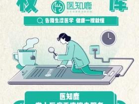 深化医药布局 阿里健康上线内容分发业务