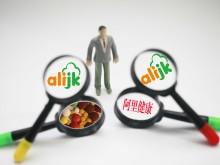 阿里健康总对价106亿港元收购天猫医疗器械及保健成人用品业务