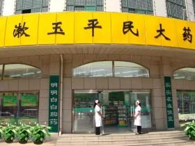 阿里健康(00241)向漱玉平民大药房注资4.54亿元持股9.34%