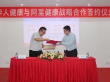 阿里健康(00241)完成对华人健康战略投资!