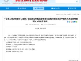 广东省卫生计生委办公室关于加强医疗机构药事管理和药品控费推动药学服务高质量发展的通知(征求意见稿)