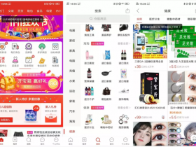 """拼多多试水医药电商 上线""""医药健康馆"""""""