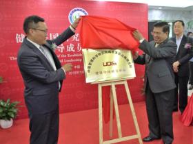 """健康中国研究中心成立:第三方智库发力""""互联网+健康"""""""