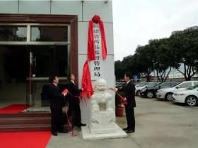 福建省药品监督管理局正式挂牌成立