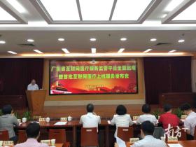 广东首批22家互联网医院名单出炉