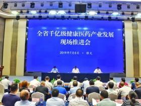 打造健康医药产业集聚区!贵州召开全省千亿级健康医药产业发展现场推进会
