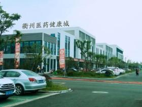 中国(衢州)医药健康城即将开园 打造国内领先的中医药服务综合体