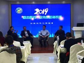"""大健康产业论坛""""直击医药产业外贸蓝海市场""""在京举办"""