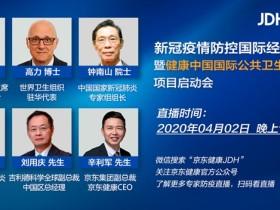 京东健康CEO辛利军受邀参加国际防疫经验分享会